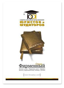 Дизайн фирменного стиля и сайта для СЗОЮиА