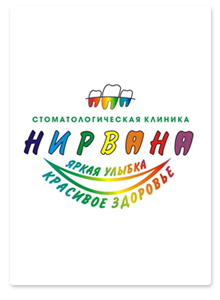 Дизайн логотипа и знака для стоматологии Нирвана