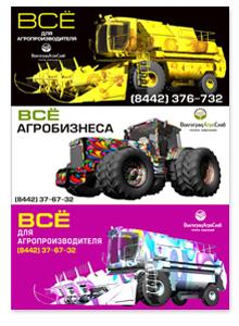 Дизайн банеров для щитов 3х6 Волгоградагроснаб