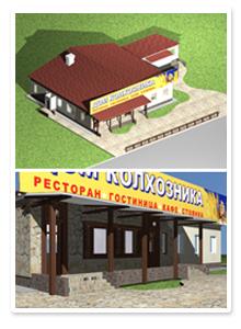 Дизайн-проект придорожной гостиницы