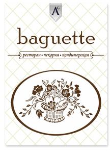 Ресторан «Багет» в Волгограде. Фирменный стиль.
