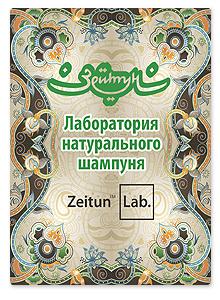 Реклама лаборатории натурального шампуня